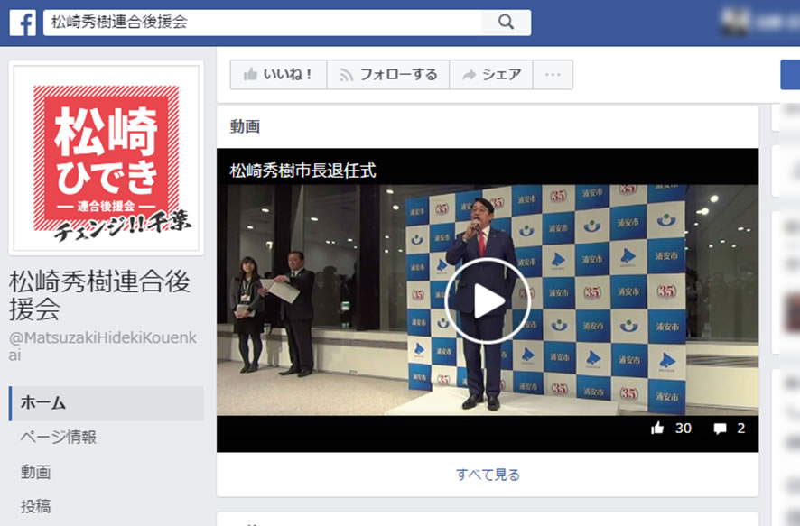 (Facebookページの一番目立つところに固定されている動画)