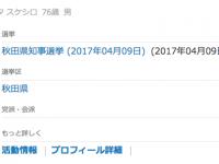 sukeshiro_terata