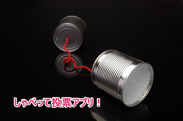 配布される最新型の未来アプリ「しゃべって投票」