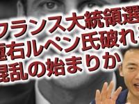 中田宏チャンネル_170508_482_フランス大統領選挙-600x338