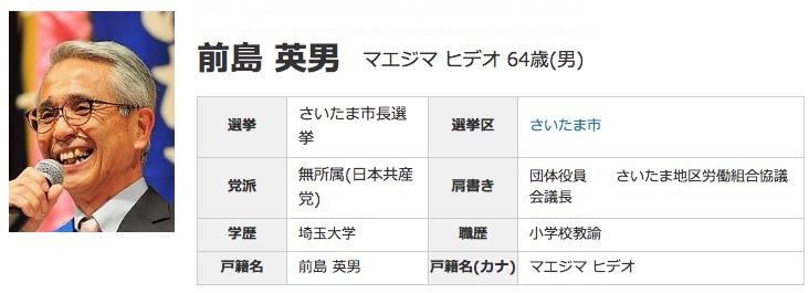 hideo_maejima