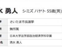 hayato_shimizu