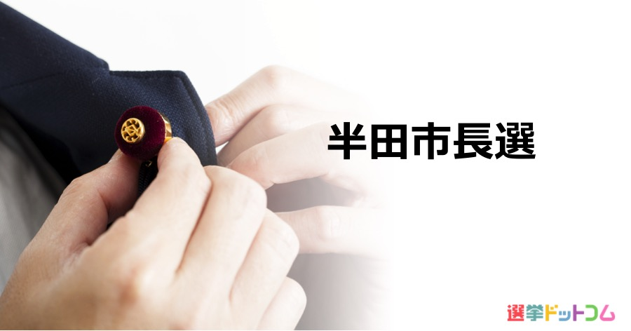 【半田市長選】現職 榊原純夫氏 VS 新人 松井秀樹氏 VS 新人浅野麻里奈氏