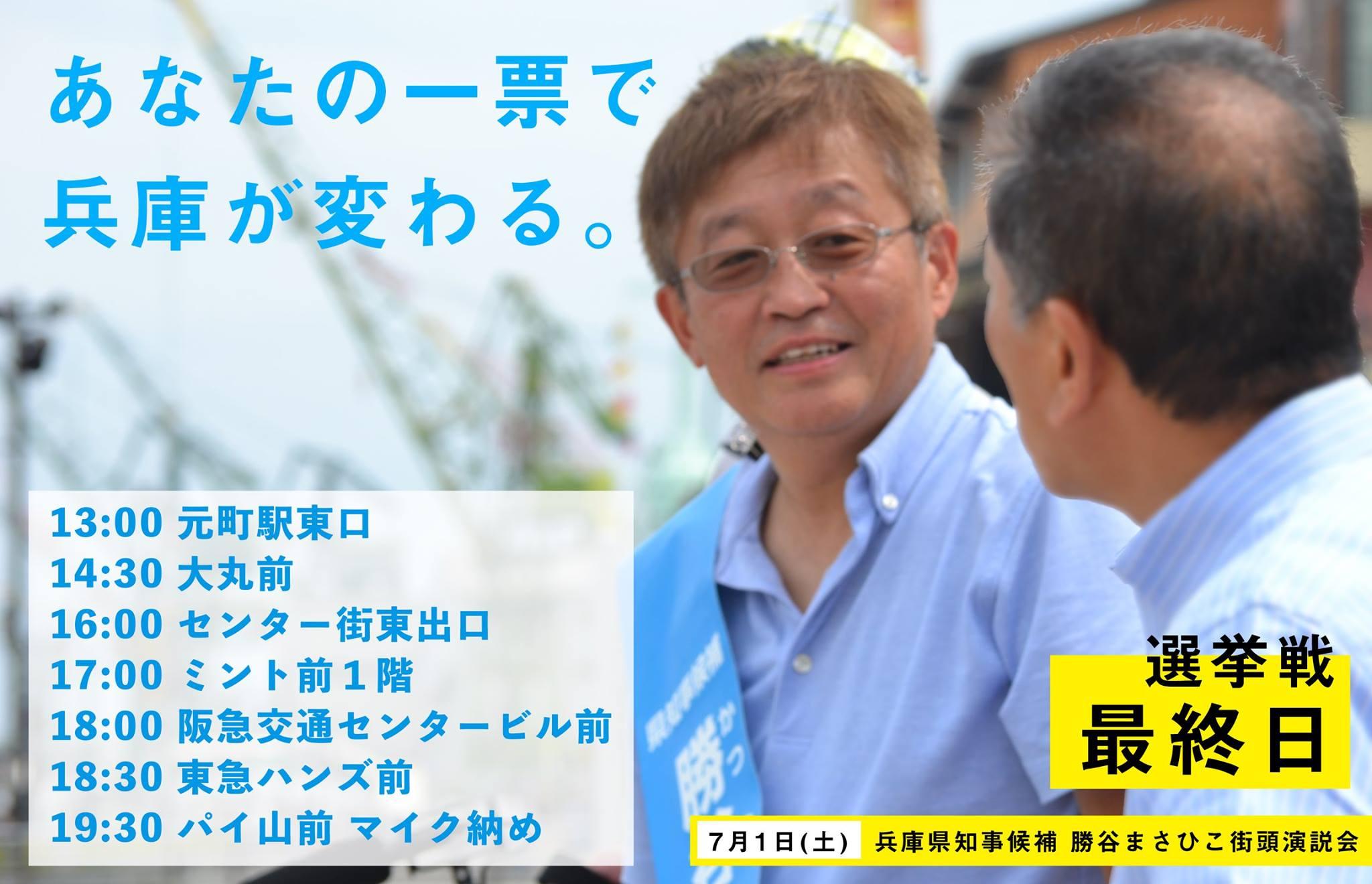 (選挙中の勝谷氏の写真。勝谷氏Facebookより引用)