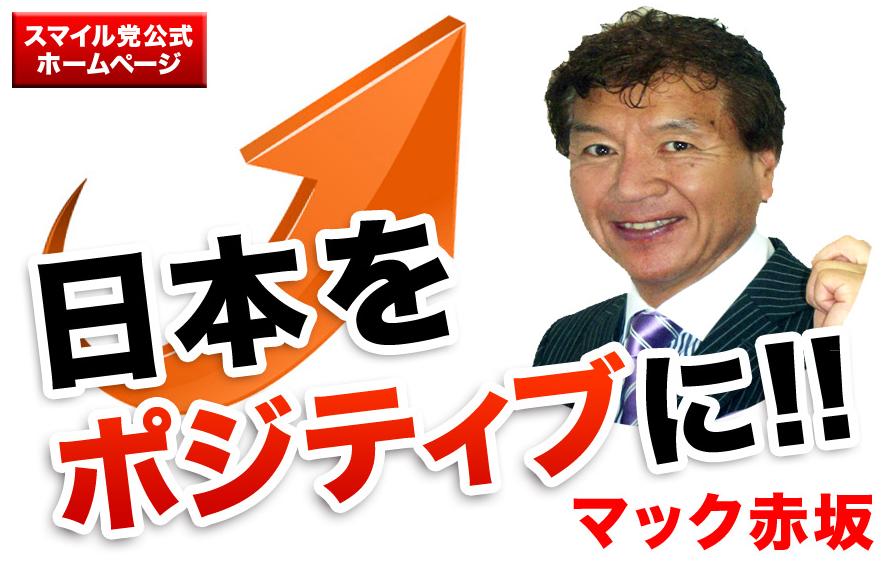 (マック赤坂氏 HPより)