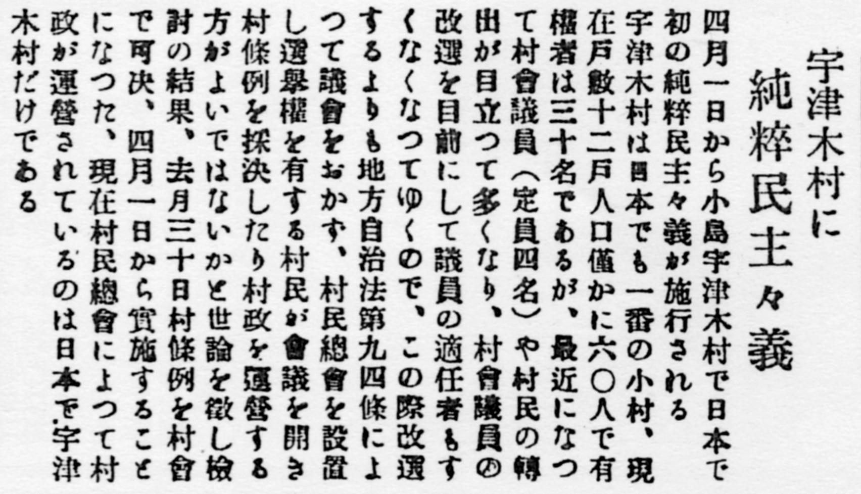 (1951年4月8日の南海タイムス)