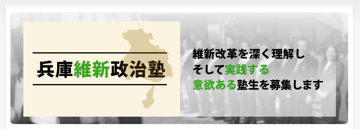 兵庫維新政治塾