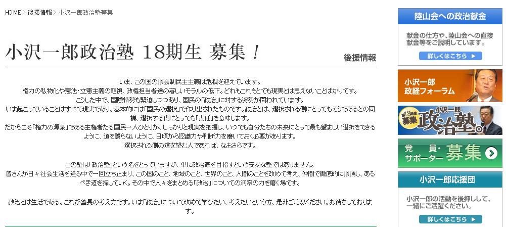 小沢一郎政治塾