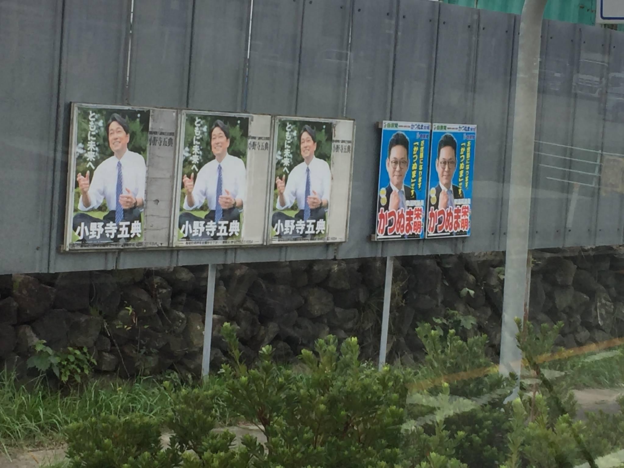 小野寺氏のポスターと地盤を引き継ぐ勝沼氏のポスター