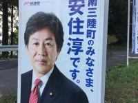 南三陸町民に呼びかける安住氏のポスター