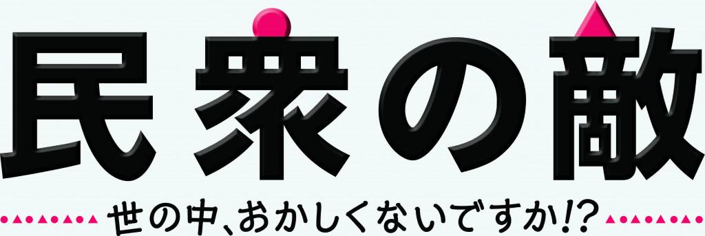 ロゴ_ピンク2