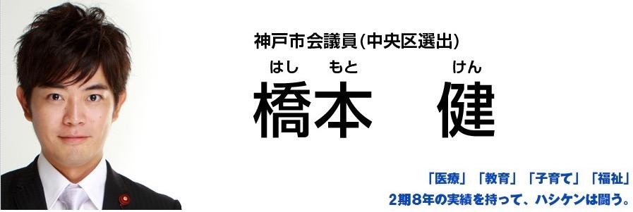 (橋本健氏 HPより)