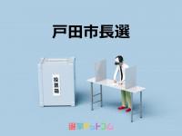 選挙ドットコム記事OGP画像用スライド170426