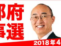 バナー京都府知事選_1