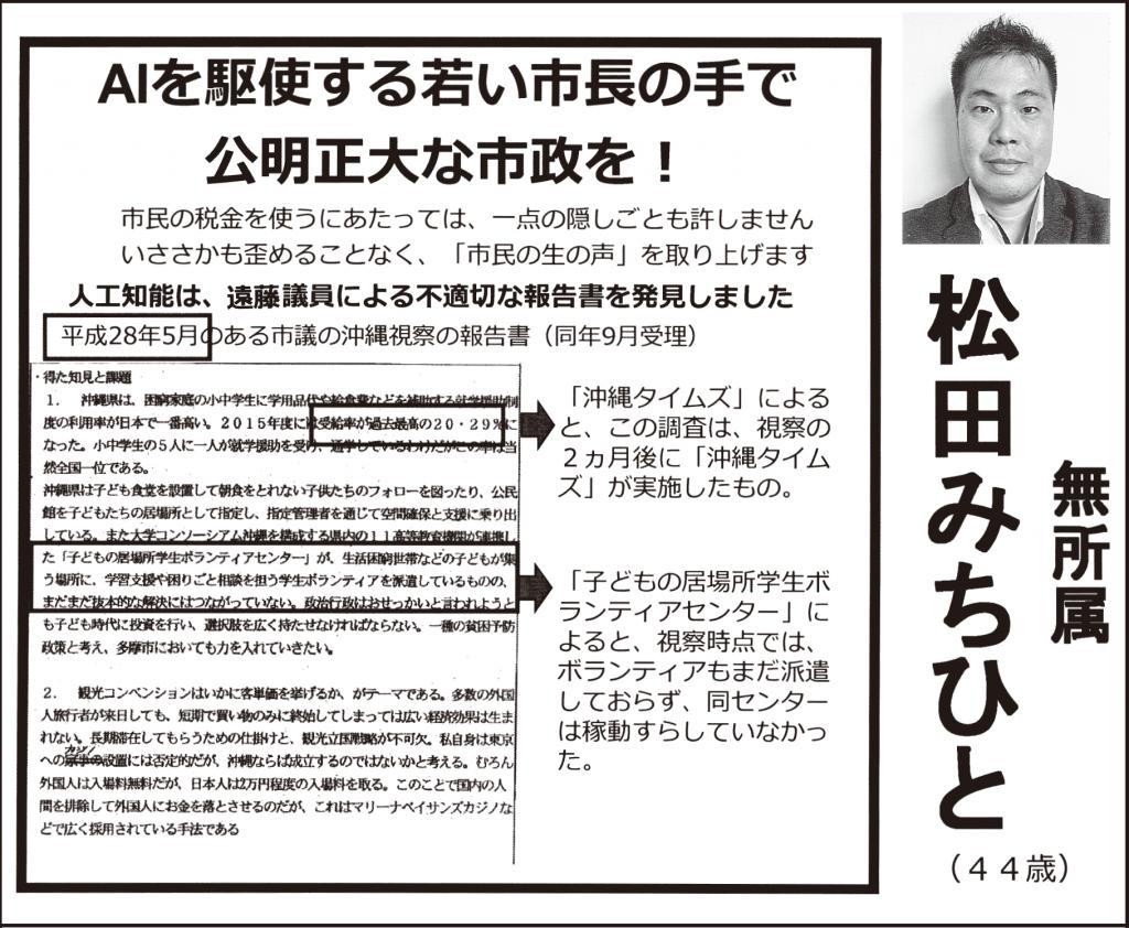 (松田候補の選挙公報)