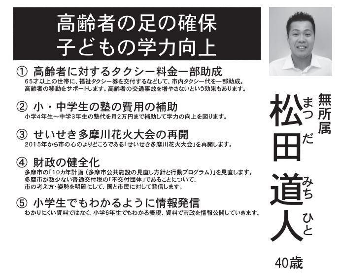 (前回2014年の多摩市長選の選挙公報)